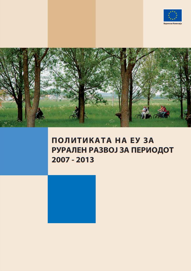 ЕУ Политика за Рурален Развој 2007-2013