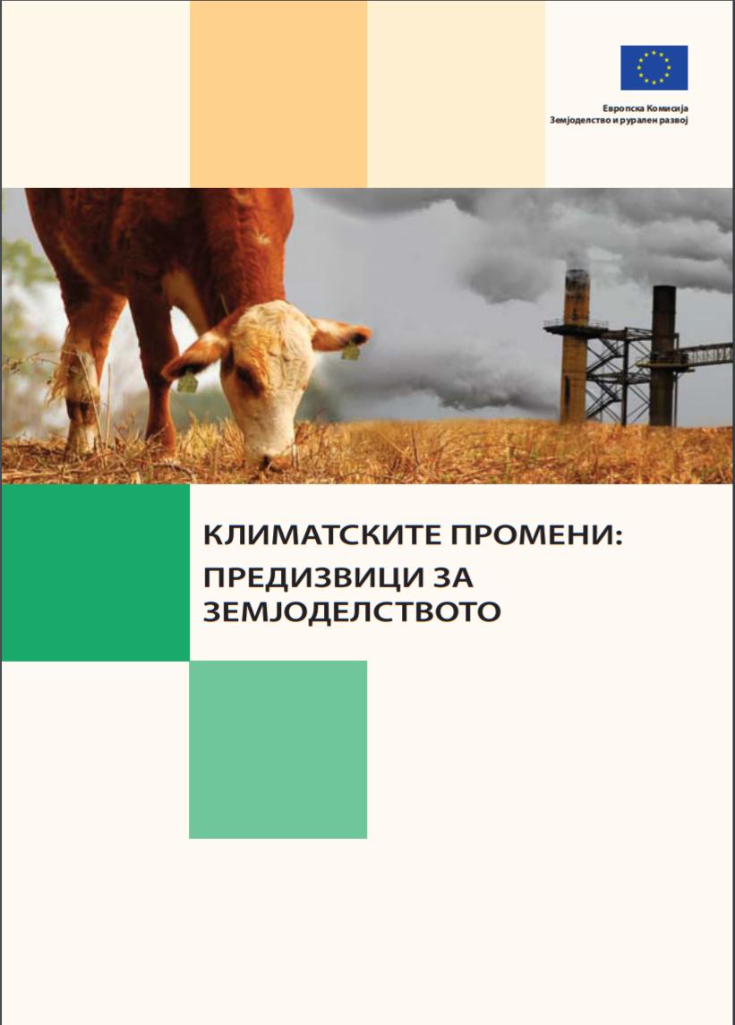 Климатските Промени предизвици за Земјоделството