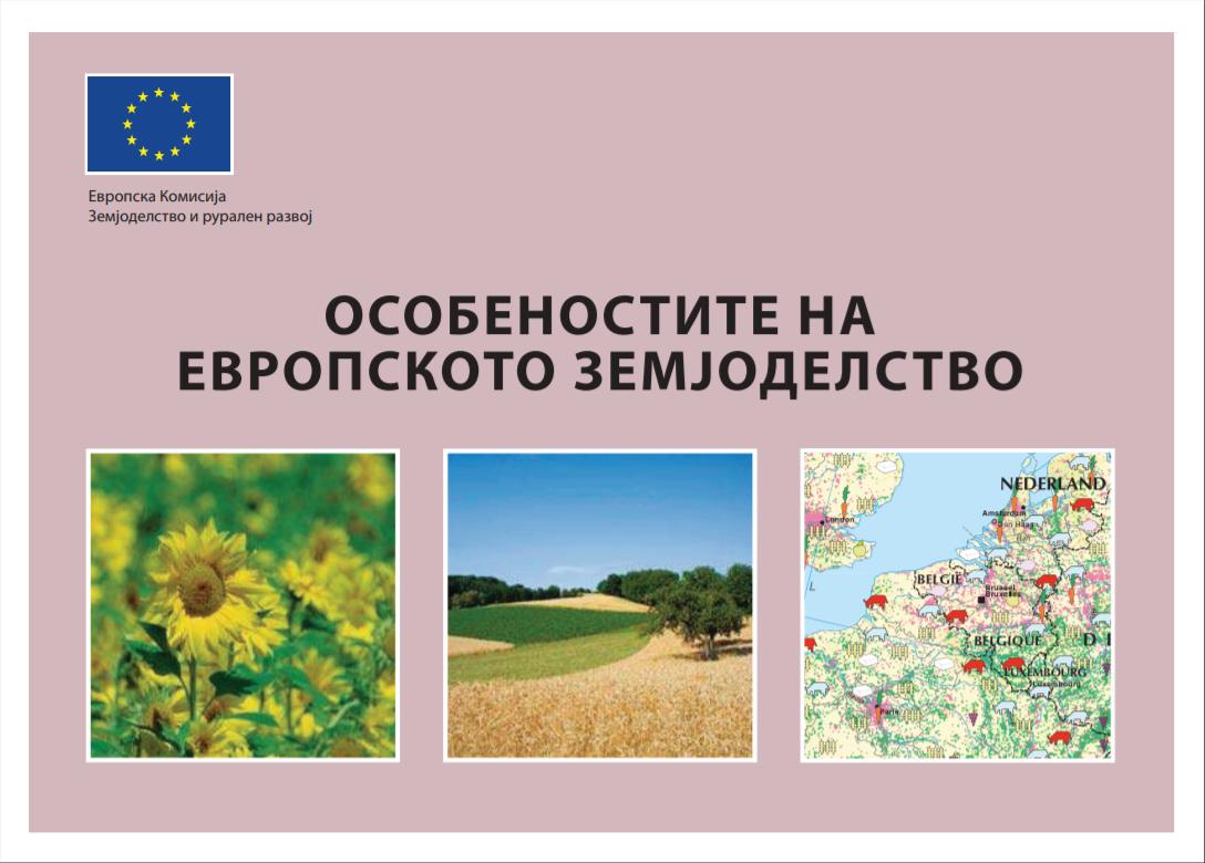 Особености на Европското Земјоделство