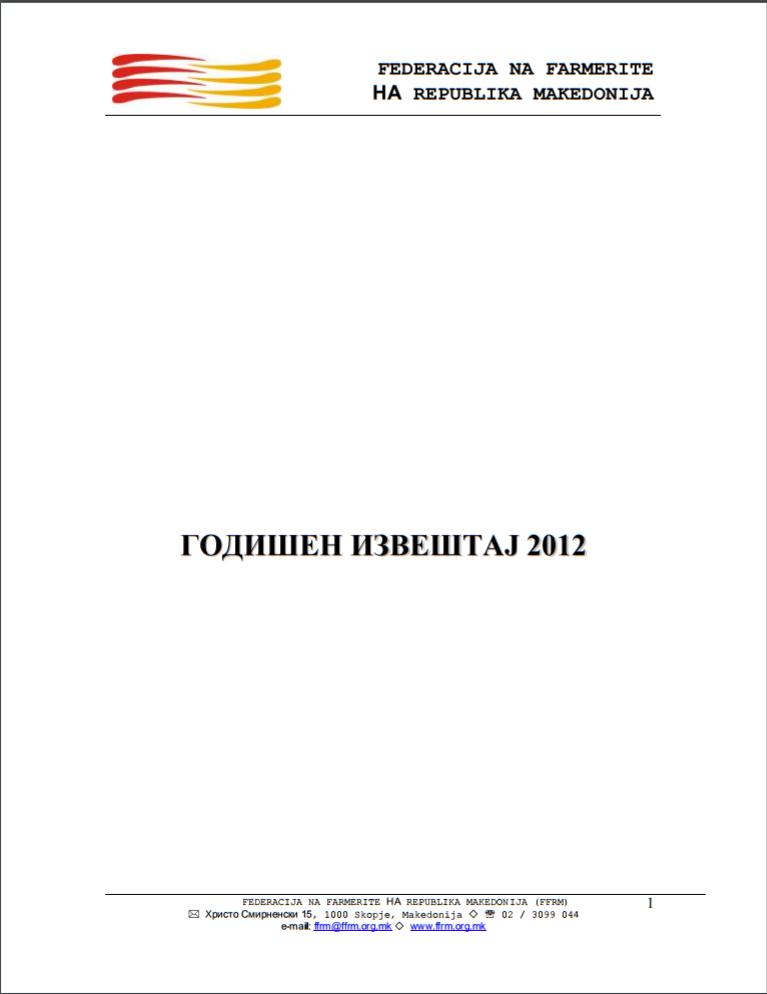 Годишен Извештај 2012 ФФРМ