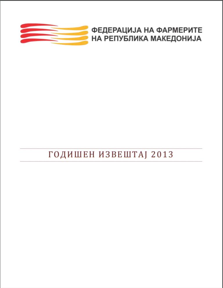 Годишен Извештај 2013 ФФРМ