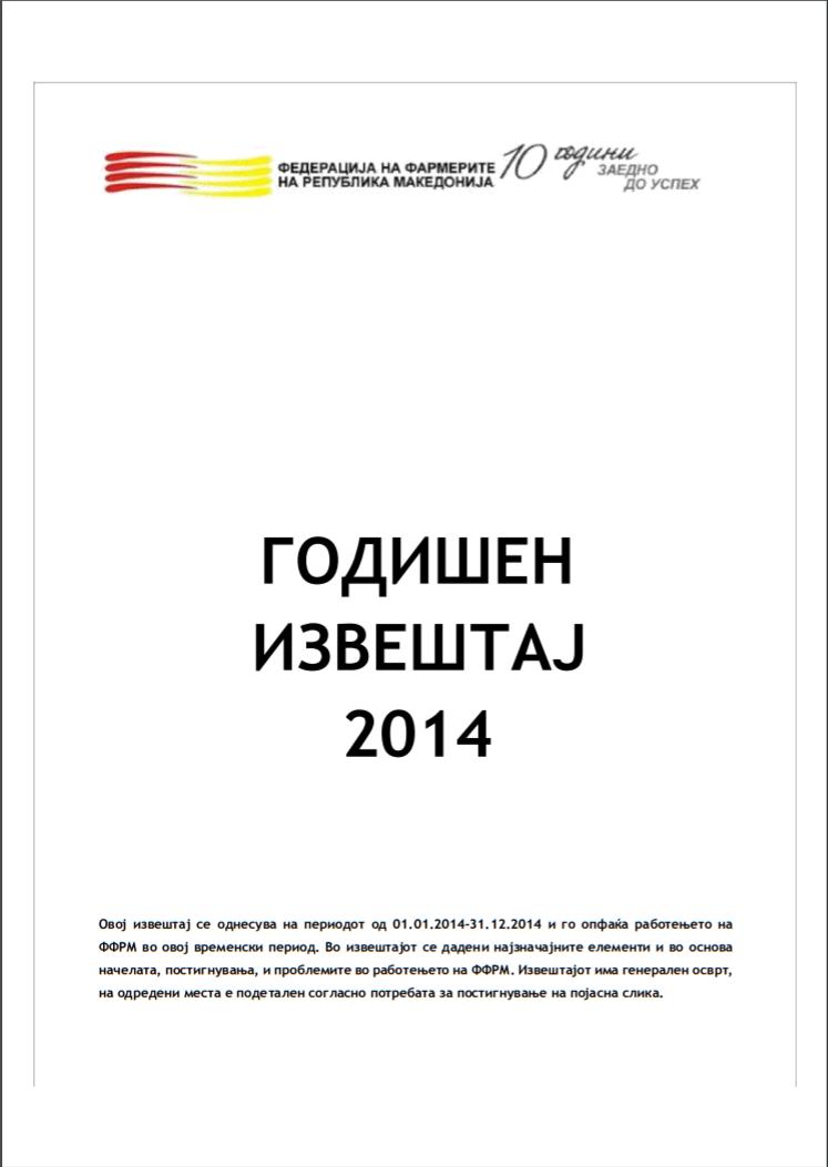 Годишен Извештај 2014 ФФРМ