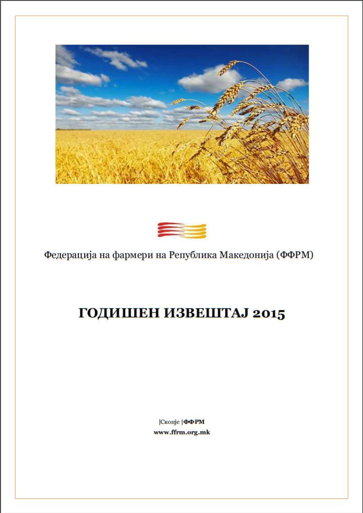 Годишен Извештај 2015 ФФРМ