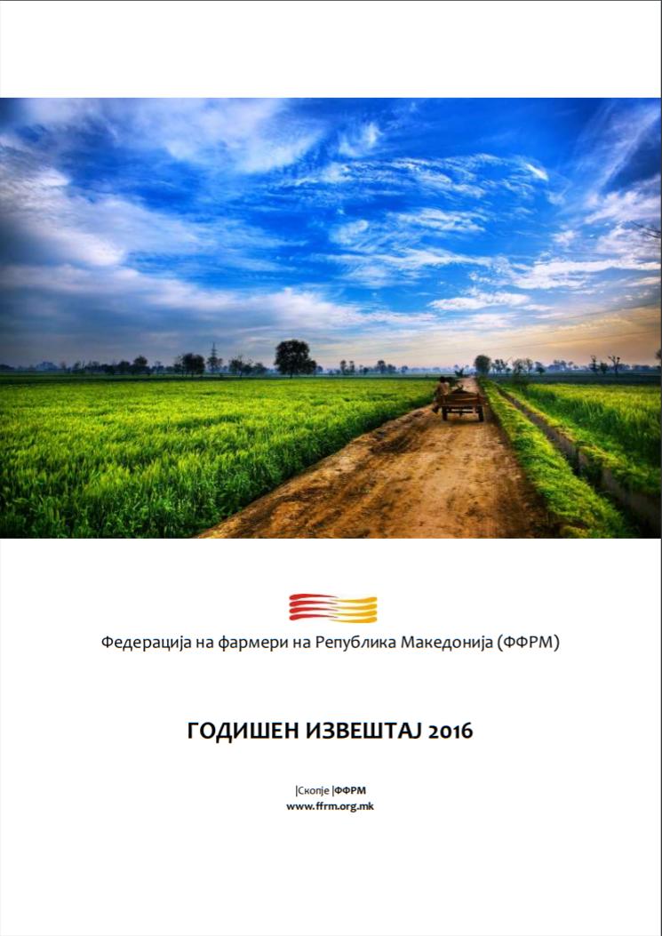 Годишен Извештај 2016 ФФРМ