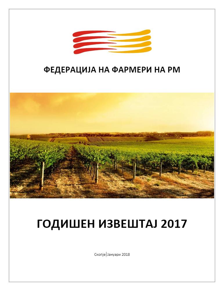 Годишен извештај 2017 ФФРМ