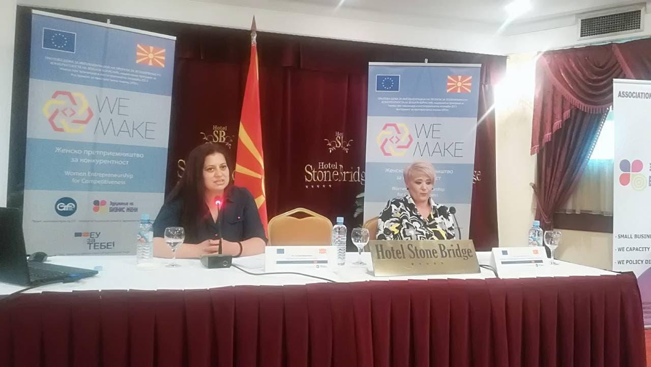 WE MAKE: Женско претприемништво за конкурентност