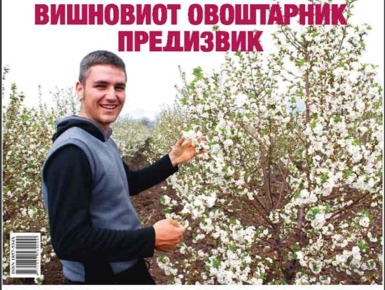 Објавен е огласот за Млад земјоделец од Програмата за рурален развој