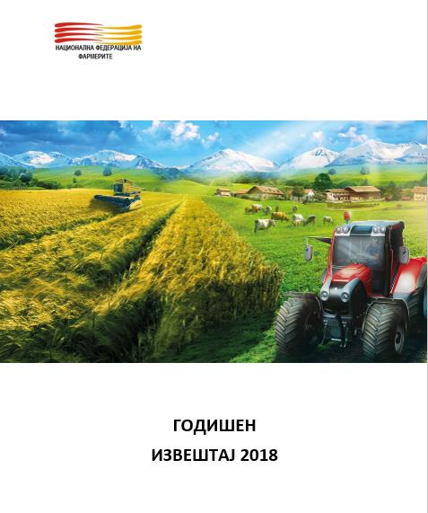 Годишен извештај 2018 НФФ