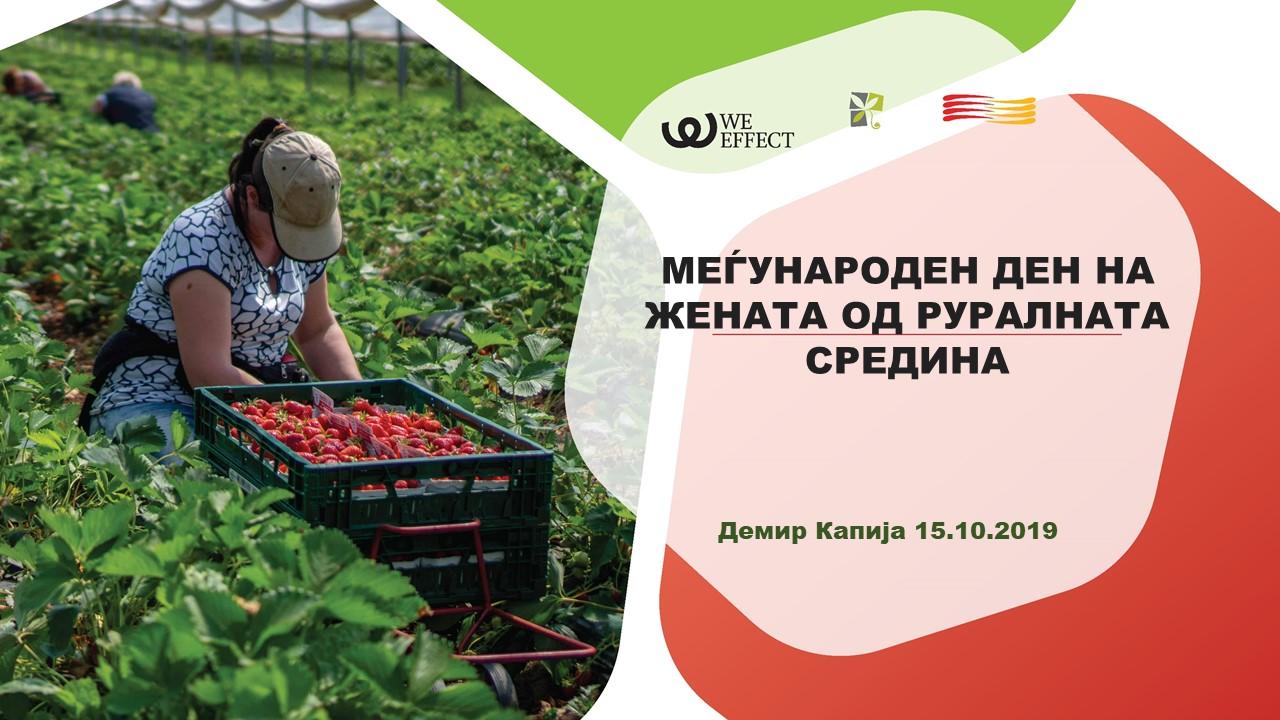 Меѓународен ден на руралната жена