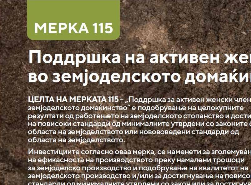 Мерка 115 за активен женски член во земјоделско стопанство